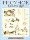 Станир П. - Рисунок. Базовый курс обложка книги