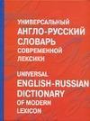 Универсальный англо-русский словарь современной лексики