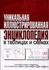 Павлов А.Н. - Уникальная иллюстрированная энциклопедия в таблицах и схемах обложка книги