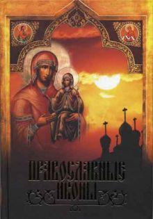 Сингаевский В.Н. - Православная икона обложка книги