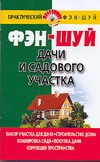 Хорсанд-Мавроматис Д. - Фэн - шуй дачи и садового участка обложка книги