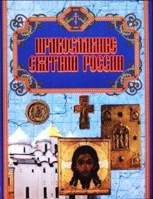 - Православные святыни России обложка книги