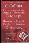 Русско-английский. Англо-русский словарь