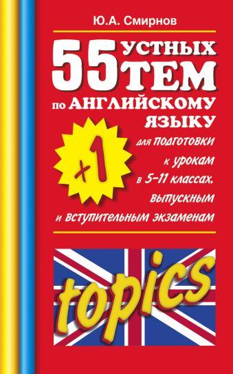 55 (+1) устных тем по английскому языку для подготовки к урокам в 5-11 классах, Смирнов Ю.А.
