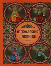 Корнюшин В.Н. - Православные праздники обложка книги