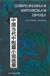 - Современная китайская проза. Багровое облако обложка книги
