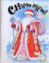 . - С Новым годом! обложка книги