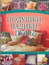 Подушки, валики,пуфы Надеждина В.