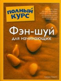 Левитт С. - Фэн-Шуй для начинающиx обложка книги