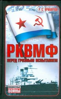 Иринархов Р.С. - РКВМФ перед грозным испытанием обложка книги