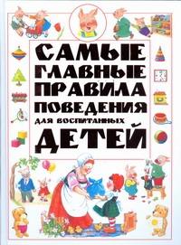 - Самые главные правила поведения для воспитанных детей обложка книги