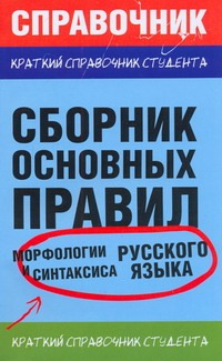Сборник основных правил морфологии и синтаксиса  русского языка Симакова Е.С.