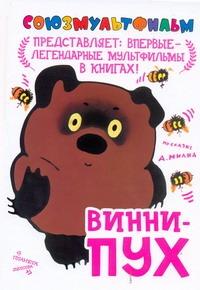 Заходер Б.В. - Винни-Пух обложка книги