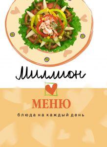 Иванов А - Миллион меню. Блюда на каждый день обложка книги