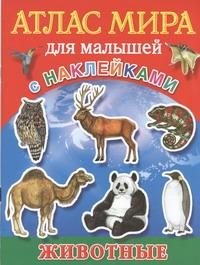 . - Атлас мира для малышей с наклейками. Животные обложка книги