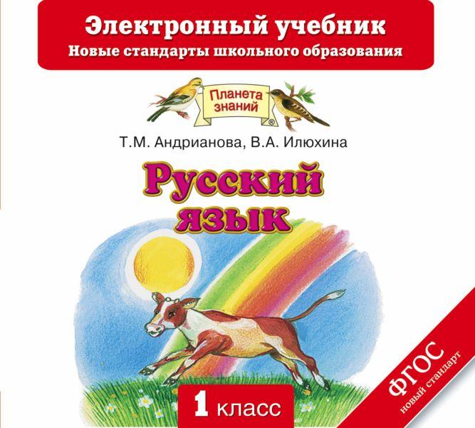 Русский язык. 1 класс. Электронный учебник (CD)