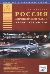 - Россия., европейская часть. Атлас автодорог обложка книги