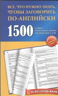 . - 1500 самых употребительных английских слов на все случаи жизни обложка книги