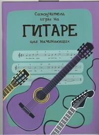Лэйси Минна - Самоучитель игры на гитаре для начинающих обложка книги
