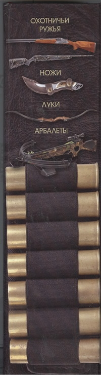 Ликсо В.В. - Охотничьи ружья, ножи, луки, арбалеты обложка книги