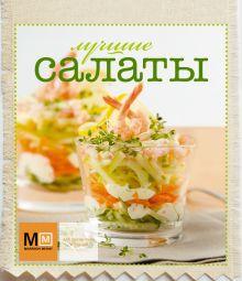- Лучшие салаты обложка книги