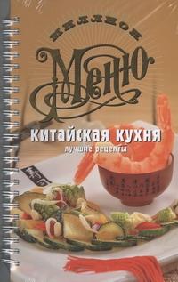 Арсланова А.В. - Китайская кухня. Лучшие рецепты обложка книги