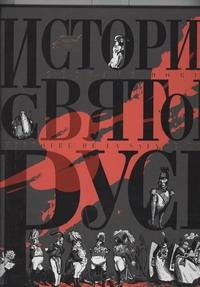 Доре Г. - История Святой Руси обложка книги
