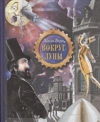 Верн Ж. - Вокруг Луны обложка книги
