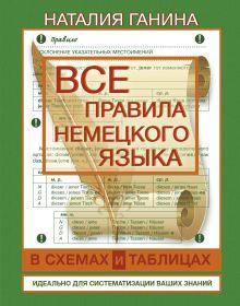 Ганина Н.А. - Все правила немецкого языка в схемах и таблицах обложка книги