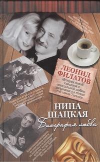 Шацкая Нина - Биография любви. Леонид Филатов обложка книги