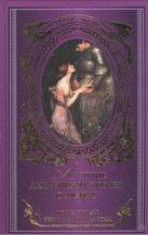Лучшие английские поэты о любви