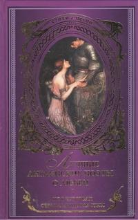 . - Лучшие английские поэты о любви обложка книги