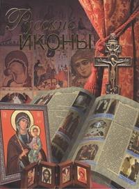 Ольшанский Д.В. - Русские иконы обложка книги