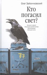 Зайончковский О.В. - Кто погасил свет? обложка книги