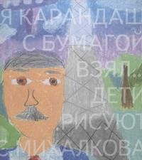 Михалков С.В. - Я карандаш с бумагой взял... обложка книги