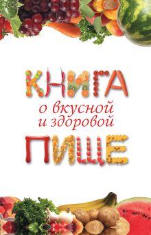 Капранова Е.Г. - Книга о вкусной и здоровой пище обложка книги