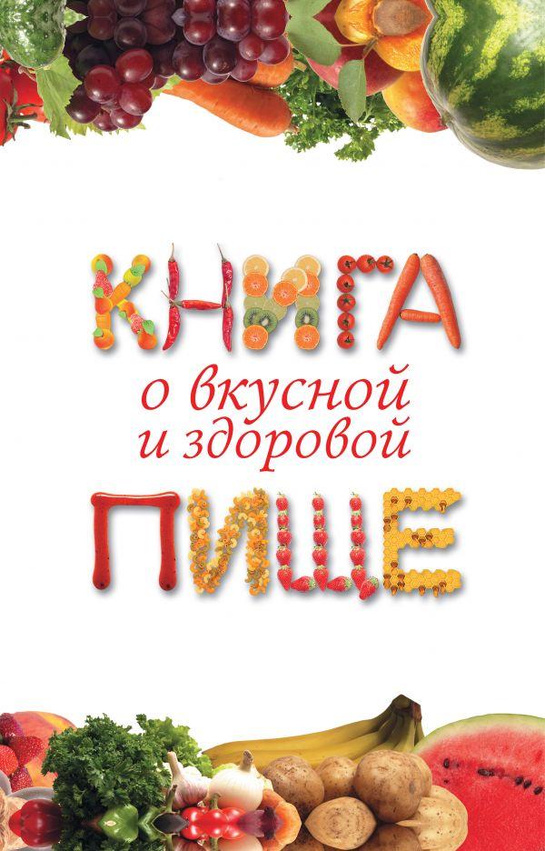 Книга о вкусной и здоровой пище Капранова Е.Г.