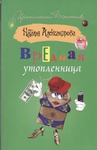Александрова Наталья - Вредная утопленница обложка книги