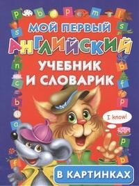 Егорова Наталья - Мой первый английский учебник и словарик в картинках обложка книги