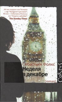 Фолкс С. - Неделя в декабре обложка книги