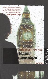 Фолкс С. - Неделя в декабре обложка книги