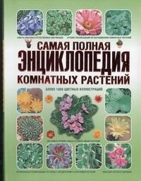 - Самая полная энциклопедия комнатных растений обложка книги