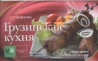 - Грузинская кухня обложка книги