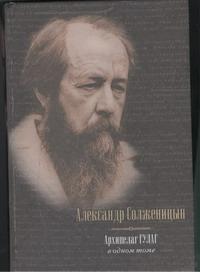 Архипелаг ГУЛАГ, 1918-19566: опыт художественного исследования: в одном томе