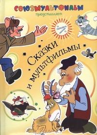 - Сказки и мультфильмы(дут) обложка книги