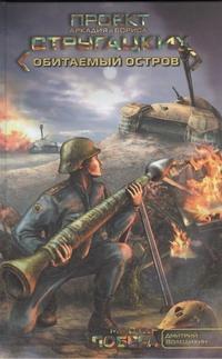 Володихин Д.М. - Мастер побега обложка книги