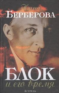 Берберова Н.Н. - Блок и его время обложка книги