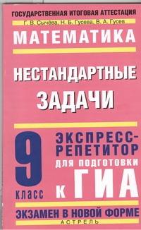 Сычева Г.В. - ГИА Математика. 9 класс. Нестандартные задачи. обложка книги