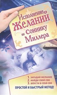 Вайт Анна - Исполнение желаний по соннику Миллера обложка книги