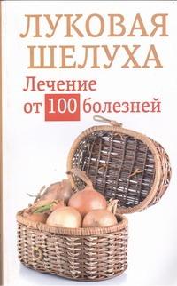 Приходько Анастасия - Луковая шелуха. Лечение от 100 болезней обложка книги